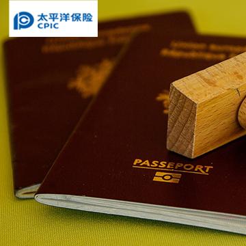 太平洋悠游申根国家签证保险