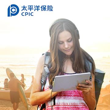 太平洋安盛国内安心游旅游保险C计划