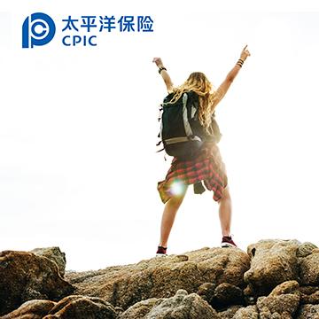 太平洋安盛全球安心游境外旅游保险C计划