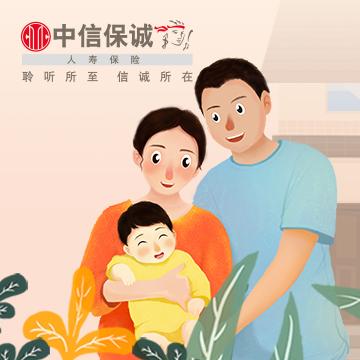 中信保诚「祯爱」优选定期寿险(2019版)