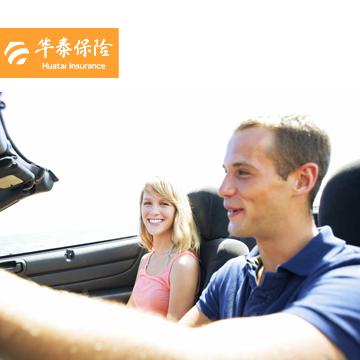 华泰全年自驾车意外保险