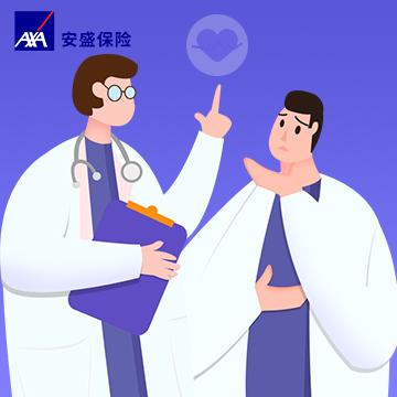 安盛卓越守护百万住院医疗保险高血压患者专款经济版