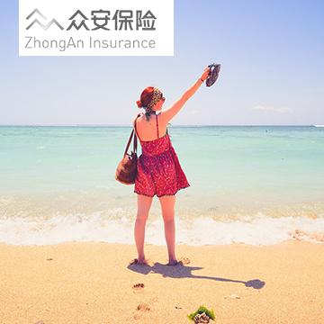 众安趣环球境外旅行保险