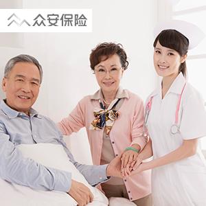 众安孝欣保老年恶性肿瘤医疗保险(有社保)