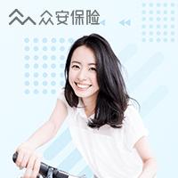 众安乐活e生2019重大疾病保险至尊版