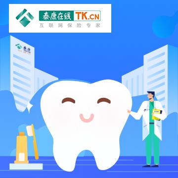 泰康爱牙保齿科保险