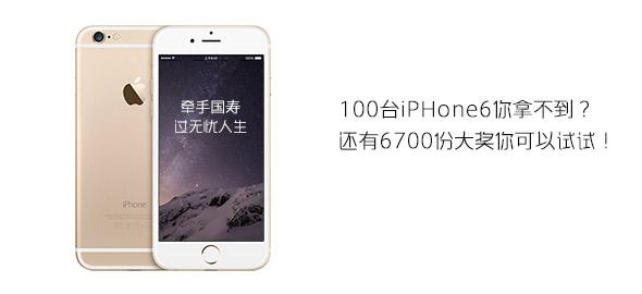 100台iPHone6 等你抢