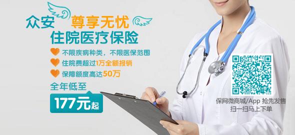 好消息!市面极稀缺的高端住院医疗保险上线了!!