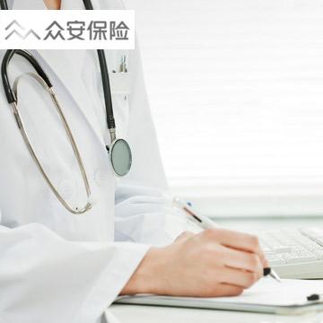 """众安""""尊享无忧""""住院医疗保险"""