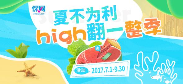 high翻三季度!