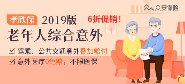 众安孝欣保老人综合意外保险2019(含骨折)