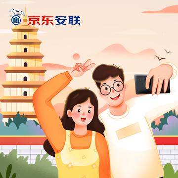 京东安联周边短途游境内旅行保障计划