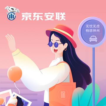 京东安联畅享神州境内旅行保障计划(升级版)