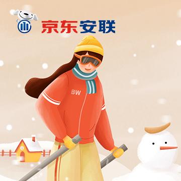 京东安联滑雪运动保障