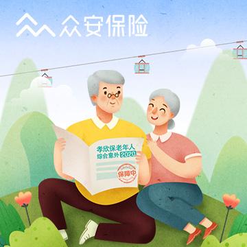 众安孝欣保老年人综合意外2020(不含骨折)