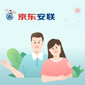 京东安联臻爱无限医疗保险2020版(家庭版)