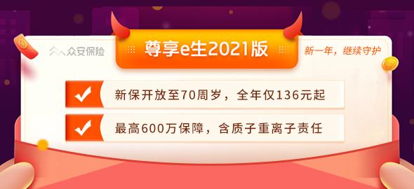 尊享2021