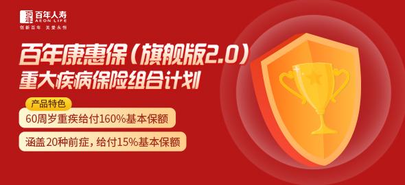 百年康惠保2.0旗舰版